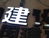 建设银行爱博体育手机APP 黑发白板浇注内发光字 厂家批发 爱博体育手机APP供应商