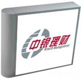 中国银行广告爱博体育手机APP 中行爱博体育手机APP 理财小灯箱
