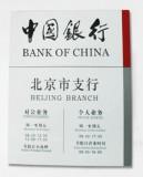 中国银行广告爱博体育手机APP 中行爱博体育手机APP 营业时间标牌