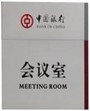 中国银行广告爱博体育手机APP 中行爱博体育手机APP 门牌