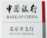 中国银行广告爱博体育手机APP 中行爱博体育手机APP 中行分支行标牌