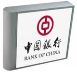 中国银行广告爱博体育手机APP 中行爱博体育手机APP 组合LOGO小灯箱