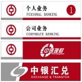 中国银行广告爱博体育手机APP 中行爱博体育手机APP 柜台编号爱博体育手机APP