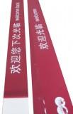 中国银行广告爱博体育手机APP 中行爱博体育手机APP 防撞条 门条