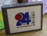 中国银行广告爱博体育手机APP 中行爱博体育手机APP 24小时自助银行服小灯箱
