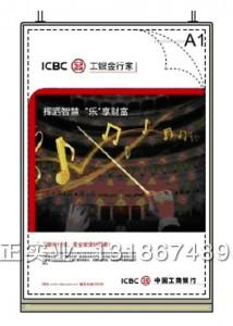 工商银行爱博体育手机APP A1双面挂式灯箱