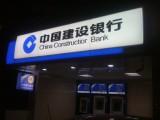 建设银行爱博体育手机APP 网点吸塑灯箱门头 设计制作 设计订做