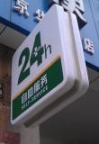 邮政储蓄银行广告爱博体育手机APP  24小时服务小灯箱 厂家定制批发