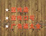 中国银行/建设/农业/工商银行/农村信用社/邮政/泰隆/交通/浦发/农商/兴业/商业银行广告语大全 宣传语 宣传口号