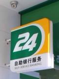 邮政储蓄银行广告爱博体育手机APP  自助银行悬挑招牌 24小时灯箱 厂家定做批发