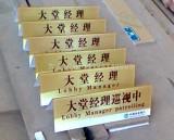 中国农业银行 贵宾区网点桌牌  厂家设计 制作 批发