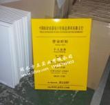 中国邮政储蓄银行爱博体育手机APP  挂墙式营业时间牌 厂家批发