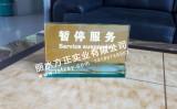 中国农业发展银行 农发行员工工位牌 银行爱博体育手机APP 厂家爱博体育手机APP定制