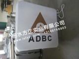 中国农业发展银行 农发行24小时小灯箱侧翼灯箱 银行爱博体育手机APP定制