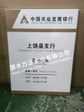 中国农业发展银行 农发行挂墙式时间牌 银行爱博体育手机APP 厂家爱博体育手机APP定制