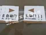 中国农业发展银行 农发行推拉自动门 银行爱博体育手机APP 厂家爱博体育手机APP定制
