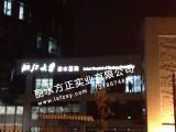 医院门头黑发白LED铝壳字