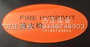 消火栓 高档亚克力爱博体育手机APP牌
