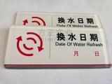 工行新款换水时间指示牌可涂写饮用水更换时间爱博体育手机APP